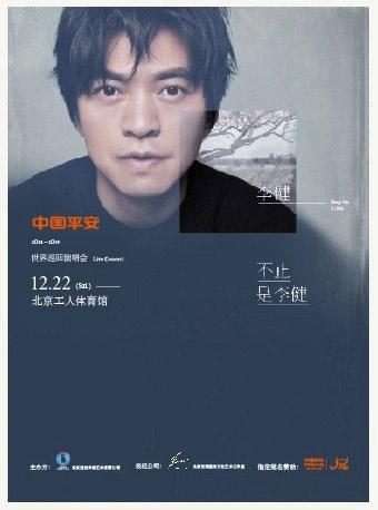 李健北京演唱会