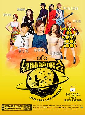 ofo轻睐北京演唱会