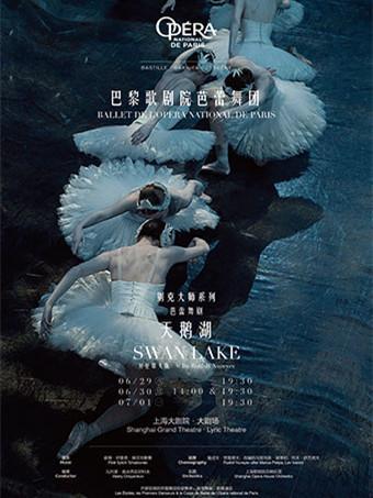 巴黎歌剧院芭蕾舞团《天鹅湖》