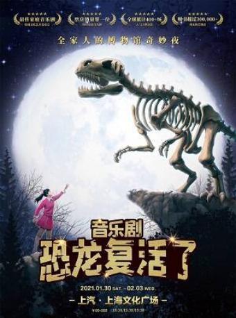 音乐剧恐龙复活了