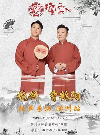 扬州站 德云社 烧饼曹鹤阳 相声专场