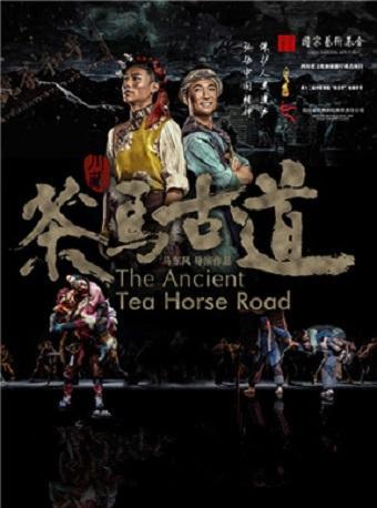 四川省歌舞剧院《茶马古道》