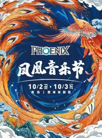 2020青岛凤凰音乐节