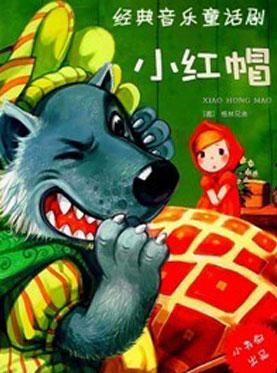 格林童话经典音乐剧《小红帽》