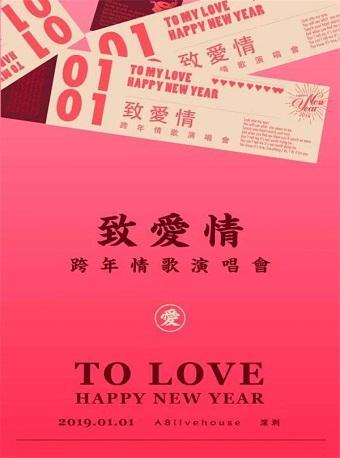 新年演唱会《致爱情》