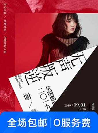 谢春花 巡演 南京站