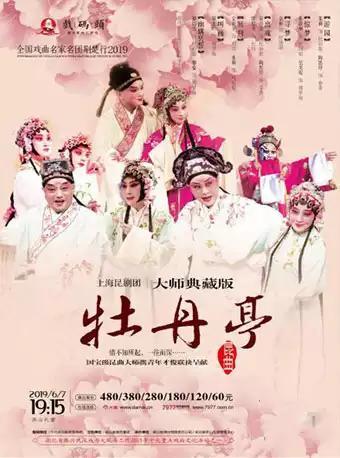 上海昆剧团大师典藏版昆曲《牡丹亭》