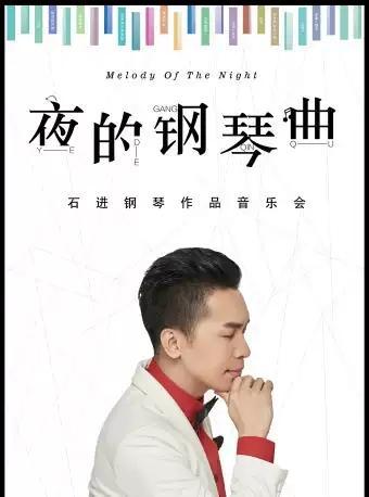 武汉站  石进钢琴音乐会