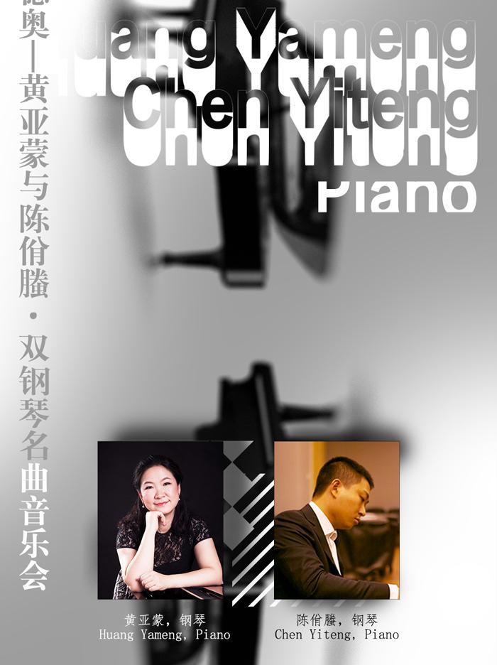 黄亚蒙与陈佾螣·双钢琴名曲音乐会
