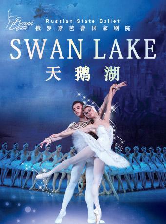 俄罗斯芭蕾国家剧院 天鹅湖