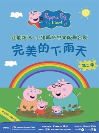 《小猪佩奇舞台剧-完美的下雨天》中文版