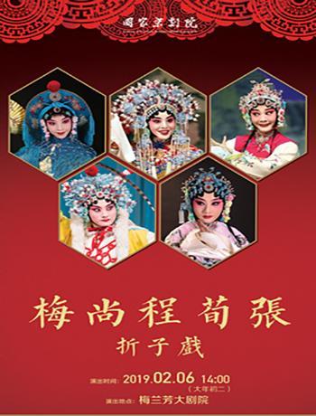 京剧专场《梅尚程荀张》五大流派折子戏演出