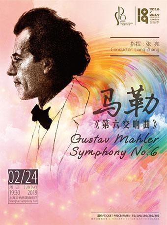 上海爱乐乐团马勒第六交响曲