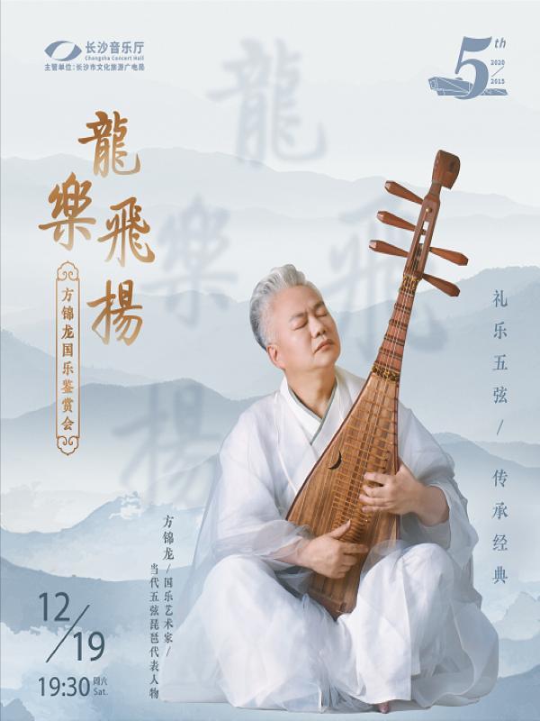 《龙乐飞扬》--方锦龙独奏音乐会