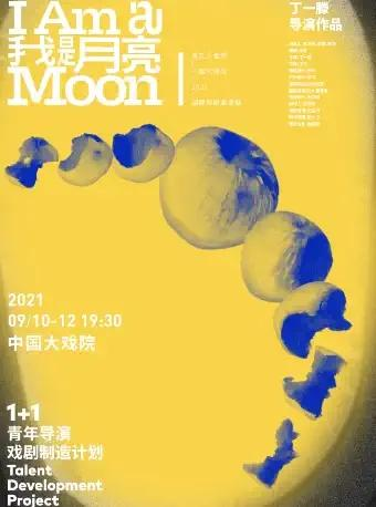 【上海】演艺大世界·中国大戏院国际戏剧邀请展 鼓楼西话剧《我是月亮》