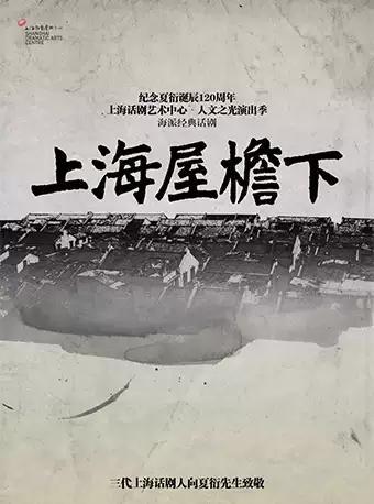 話劇《上海屋檐下》
