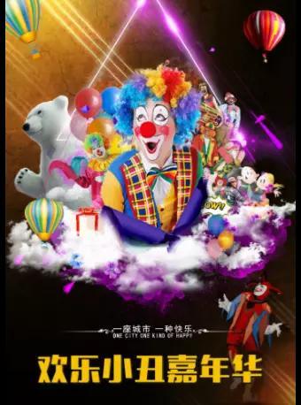 乌克兰幽默马戏团《欢乐小丑嘉年华》