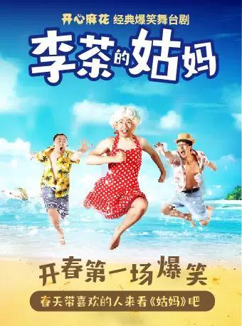 开心麻花经典爆笑舞台剧《李茶的姑妈》 第15轮