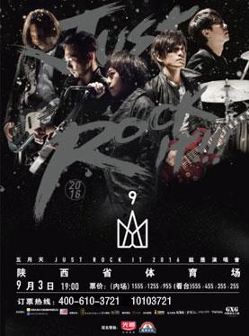 2016五月天 [JUST ROCK IT ]演唱会-西安站
