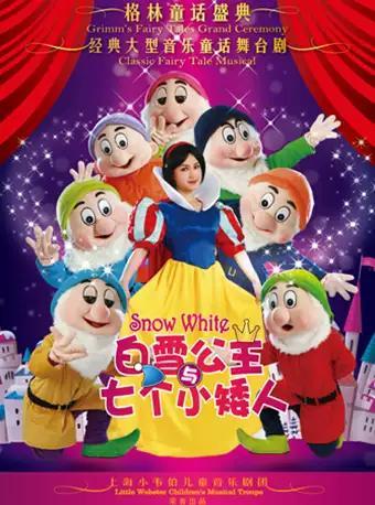 经典音乐童话剧《白雪公主与七个小矮人》