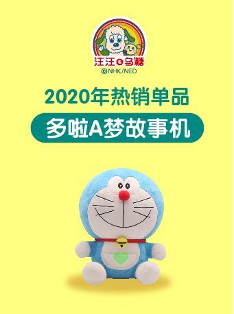 20200527_票牛商城_哆啦A梦毛绒故事机