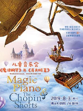 《魔法钢琴》与《肖邦短篇》儿童音乐会