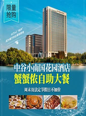 上海中谷小南國花園酒店蟹蟹儂自助大餐