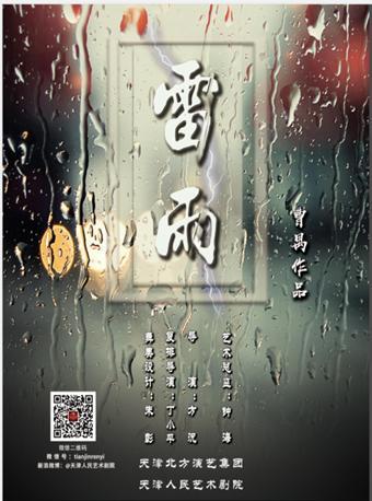 话剧节系列《雷雨》宜兴站