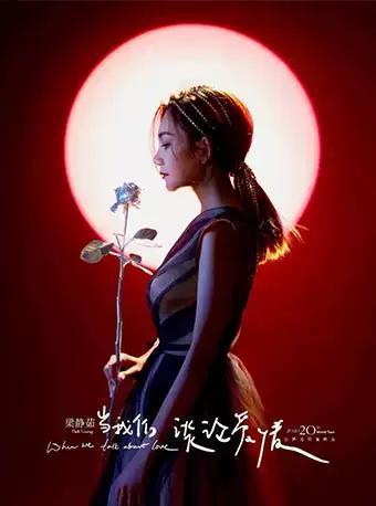 梁静茹世界巡回演唱会上海站