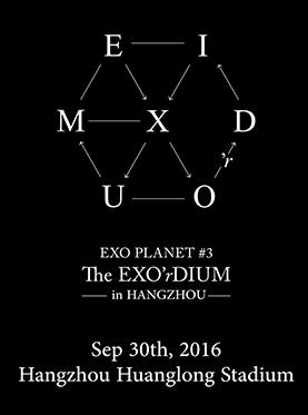 【杭州站】2016 EXO三巡演唱会