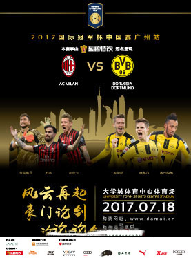 2017年国际冠军杯中国赛广州站 AC米兰VS多特蒙德
