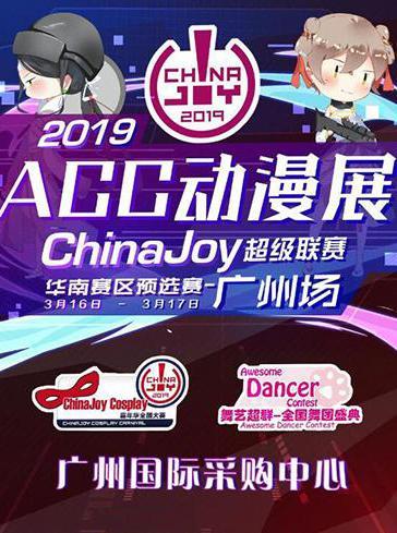 ACC动漫展华南赛区预选赛