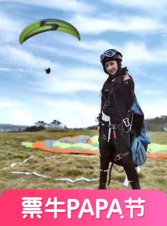 黑麋峰滑翔傘飛行體驗