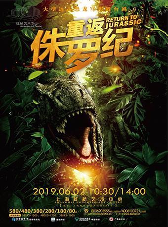 恐龙写实舞台剧《重返侏罗纪》