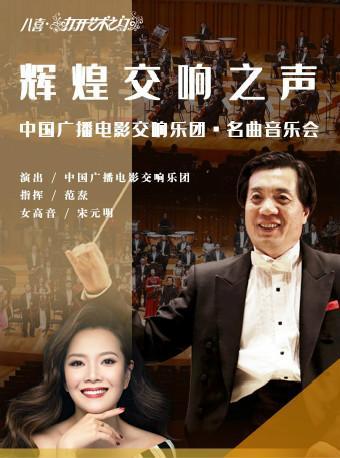 中国广播电影交响乐团-名曲音乐会