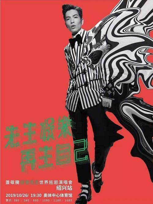 [急速 发货]萧敬腾演唱会-绍兴站