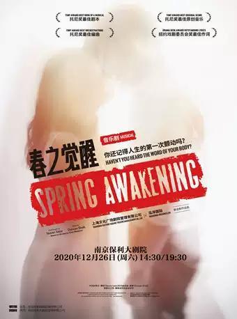 音乐剧《春之觉醒》中文版