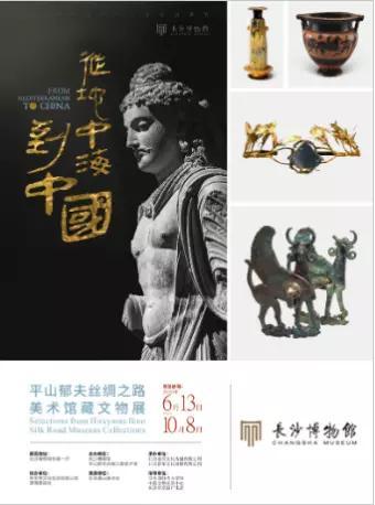 平山郁夫丝绸之路美术馆藏文物展