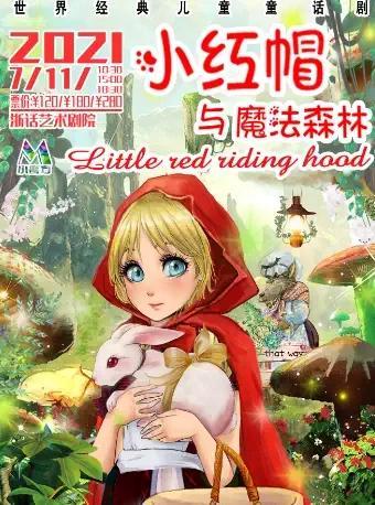 【杭州】【小魔方】世界经典儿童童话剧《小红帽与魔法森林》