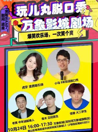 【深圳】爆笑脱口秀深圳湾万象影城剧场-玩儿丸脱口秀