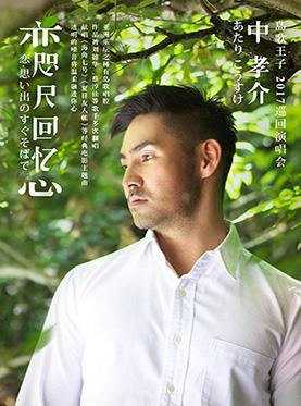 """恋·咫尺回忆——""""岛歌王子""""中孝介2017巡回演唱会 广州站"""