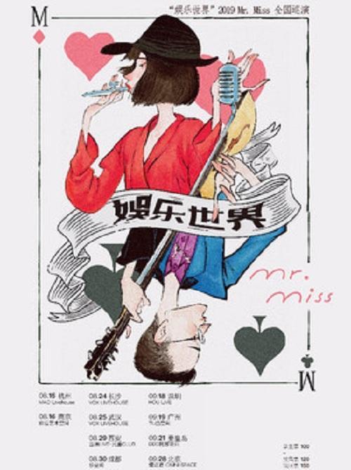 2019Mr. Miss巡演 西安站