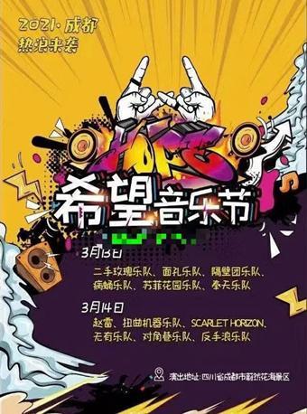 【一元券】2021希望音樂節