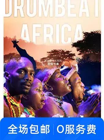 鼓动非洲 重庆站