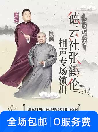 德云社张鹤伦相声专场演出