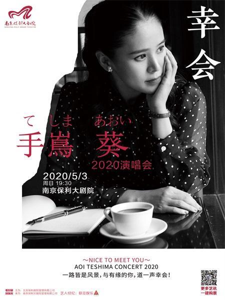 幸會~手嶌葵2020演唱會