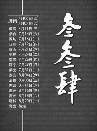 李志演唱会