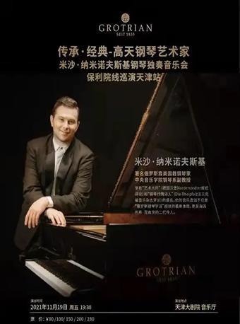 高天钢琴艺术家巡演钢琴独奏音乐会