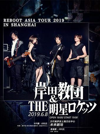 岸田教团 ASIA TOUR 上海站