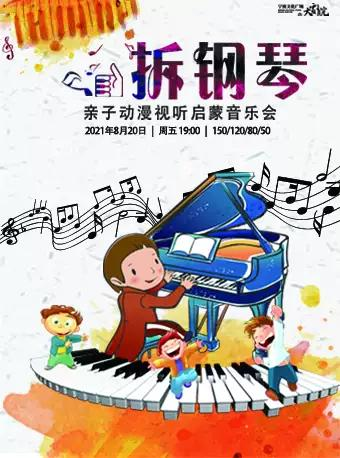 启蒙音乐会《拆钢琴》